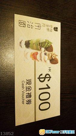 (包郵)宇治園$100現金券