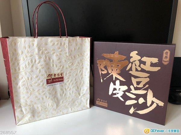 奇華迷你余仁生陳皮豆沙月 月餅 8個裝, 現貨 (不是月餅劵)