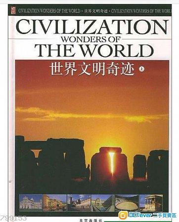 平售:《世界文明奇跡(全三卷)(精裝)(附1光碟)》