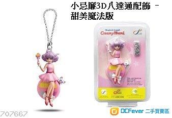 Magical Angel Creamy Mami 小忌廉3D八達通配飾 – 甜美魔法版