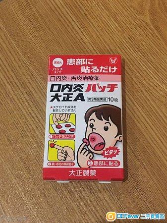 大正製藥口內炎痱滋貼 -10片