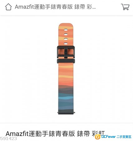 Amazfit 運動手錶青春版 (錶帶)彩虹色