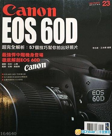 Canon EOS 60D 數位相機 超完全解析 CAPA 尖端出版 99% 新攝影書