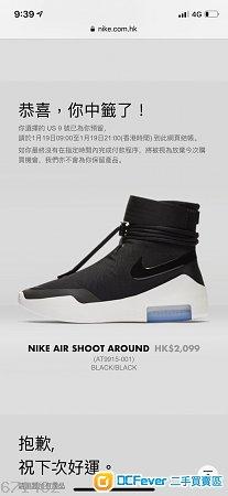 Nike Air Shoot Around black