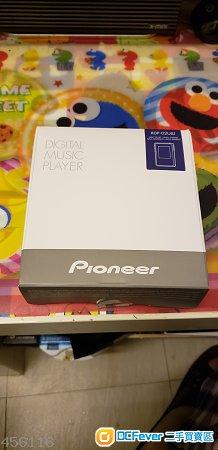 99%新 行貨 Pioneer  XDP-02U
