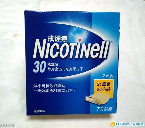 出售  戒煙貼 戒煙療