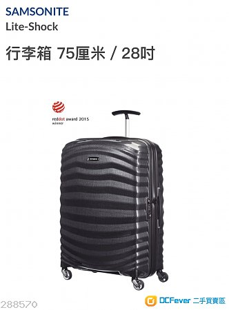 全新 Samsonite Lite-Shock 黑色 旅行喼 75cm 28inch