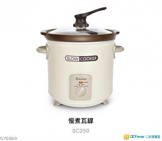 億世家 全新 慢煮瓦罉 SC250 (電子瓦撐)brand new 全新