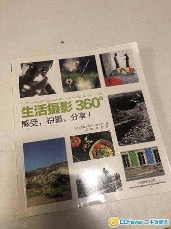 攝影雜誌-生活攝影360