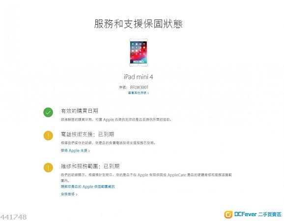 Apple Ipad Mini 4 港行換機 98%新 32GB WIFI