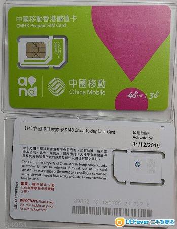 $148中國10日數據卡