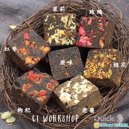 出售物品: 花茶和自家制純天然無添加黑糖茶(茉莉,玫瑰,紅棗;枸杞;老姜,桂花,菊花;原味)
