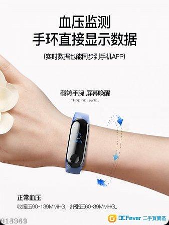 IPS 高清大彩屏智能運動手環(心率/血壓監測/藍牙/多功能)