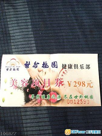 福田世外桃園休閒中心美容按摩劵($298)