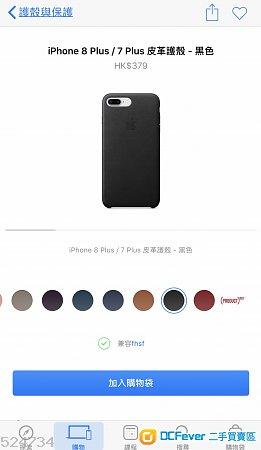90%新iphone 8Plus和7Plus適用的黑色皮革護殼保護套