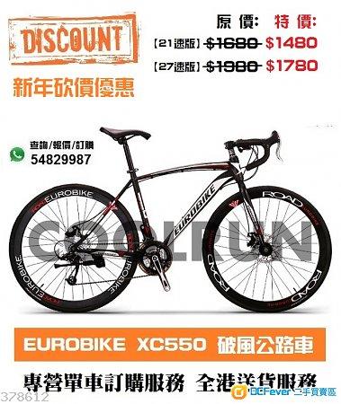 (折扣優惠)EUROBIKE XC550 入門公路單車