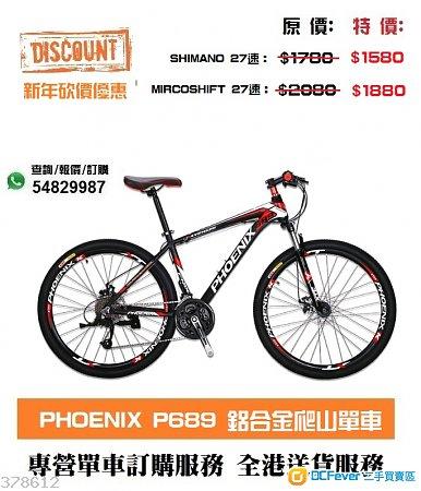 (折扣優惠)PHOENIX P689 27速爬山單車