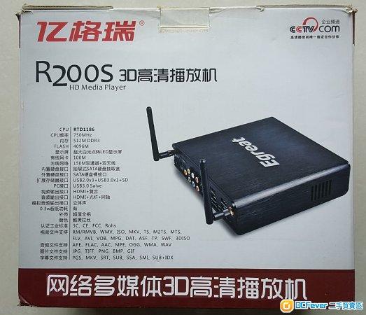 億格瑞 R200S 3D播放機