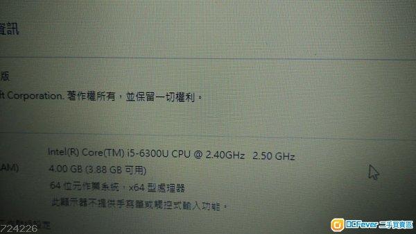 * Lenovo X250 已 upgrade 底板至 X270 (i5 6 代)