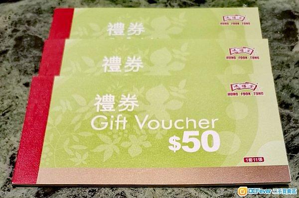 鴻福堂$50禮券@$30