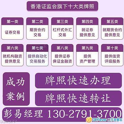 2019香港证监会牌照申请和收购解读