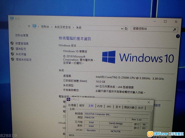 i5-2500K+P8H67-M+16GB RAM