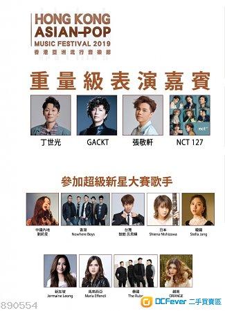 香港亞洲流行音樂節2019 入場券