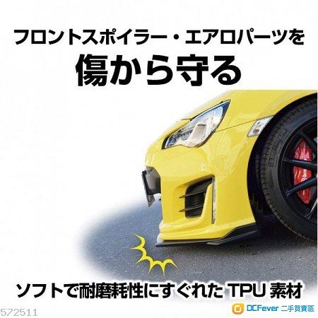 日本製 SEIKO 汽車用頭唇BUMPER碳纖紋防撞貼