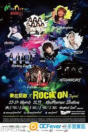 """ROCK ON JAPAN 2019 DAY #1 """"DAY OF ROCK"""" 門票2張"""