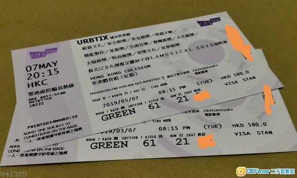 林子祥 演唱會 5/5 7/5 尾場 $580 第一行 兩連位 Lamusical 2019 Concert