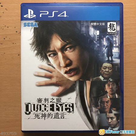 PS4 JUDGE EYES 審判之眼:死神的遺言 (中文版)