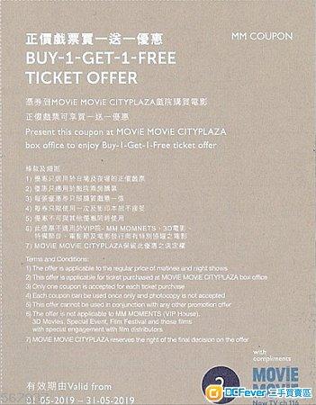 MOViE MOViE Cityplaza 5 月及 11 月「買一送一」戲票優惠劵各 1 張(1套共2張$80 不議價)