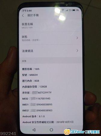 Meizu 魅族 16th  (8+128GB)