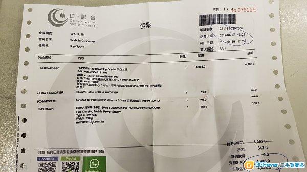 出售99%新港行天空鏡色華為(8G/128GB)P30 全套