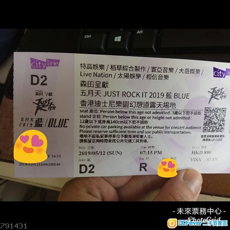 五月天香港迪士尼演唱會 480 880 1180