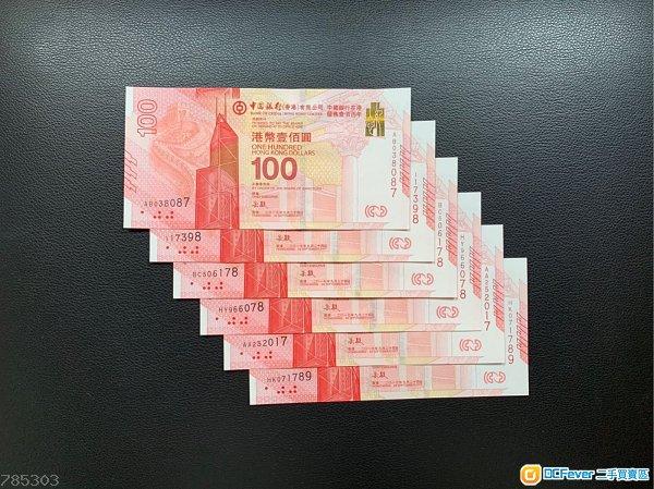 (儲齊六個無4冠號)2017年 中國銀行(香港)百年華誕 紀念鈔 - 中銀 紀念鈔