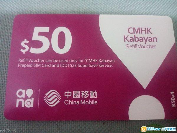 中國移動 kabayan 50元面值充值/增值券 不議價及不散賣