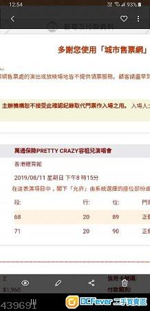 容祖兒演唱會星期日980單張×2張