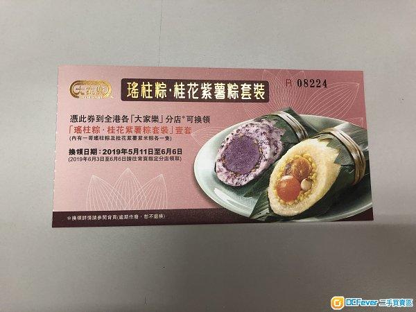 瑤柱粽及桂花紫薯粽套裝