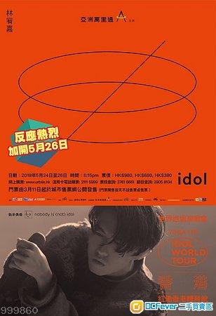 林宥嘉5月25 26演唱會門票980前排