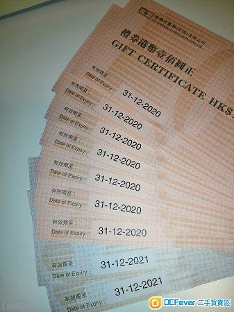 商務現金券 $800