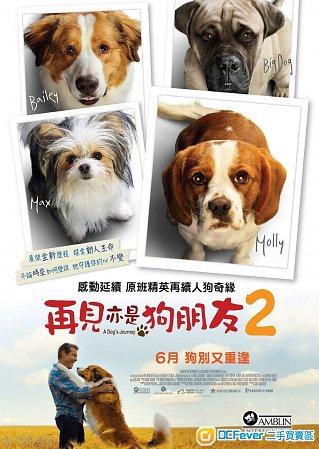 電影《再見亦是狗朋友2》換票証(1張$50 不議價)- 最後1張
