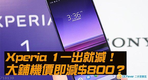 Sony Xperia 1 一出就減!大鋪機價即減$800?