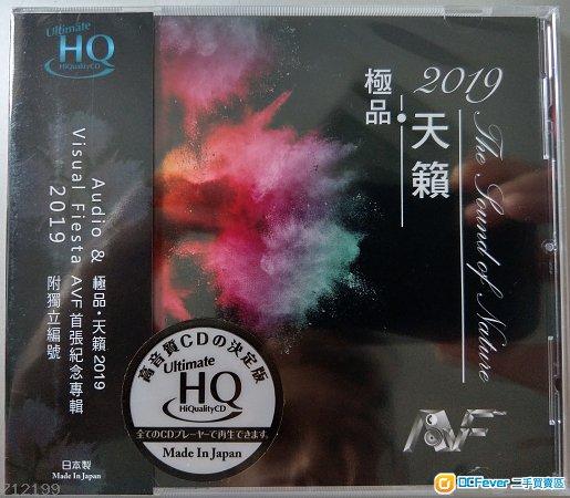 Audio & Visual Fiesta 2019 極品天籟 2019-AVF首張紀念專輯,附獨立編號-Made in Japan(全新)