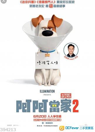 《PetPet當家2》電影贈劵2張