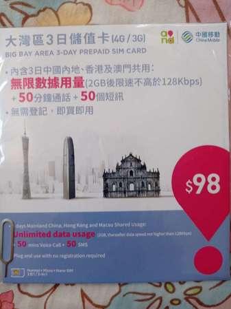 半價出售全中國,澳門,香港大灣區三日(實際可用四日)數據電話卡